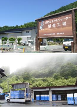 さひめの泉 天然ミネラルウォーター製造工場