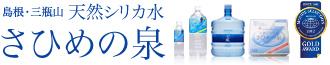 島根・三瓶山 天然シリカ水 さひめの泉