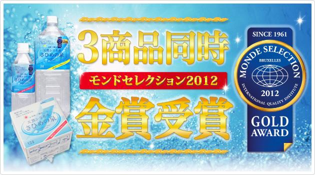 モンドセレクション2012 さひめの泉 3商品同時金賞受賞!