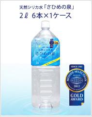 さひめの泉2リットル6本×1ケース