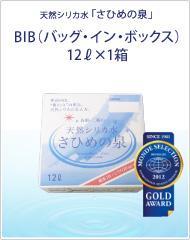 さひめの泉BIB(バッグ・イン・ボックス)12リットル×1箱