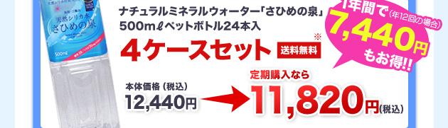 500mlペットボトル24本入【送料無料】※ 本体価格(税込)12,096円→定期購入なら11,491円(税込)