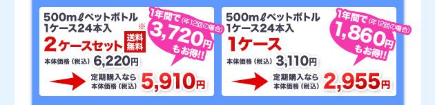 500mlペットボトル24本入2ケースセット【送料無料】※ 本体価格(税込)6,048円→定期購入なら5,746円(税込)