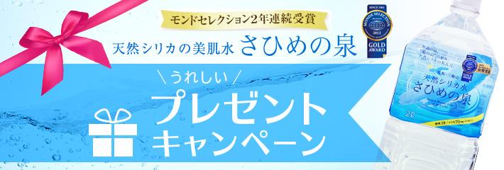 さひめの泉,プレゼント,シリカ,美肌水,ギフト,定期購入,島根県,三瓶山