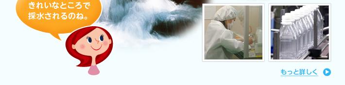 さひめの泉,ミネラルウォーター,水,シリカ,美人水,美容,健康,大山隠岐国立公園,島根県,三瓶山,軟水,国産,モンドセレクション,金賞