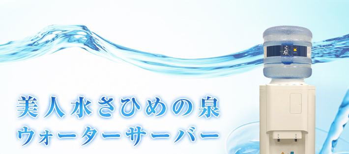 さひめの泉,ウォーターサーバー,シリカ,美人水,三瓶山,ミネラルウォーター,飲料水,宅配,コラーゲン
