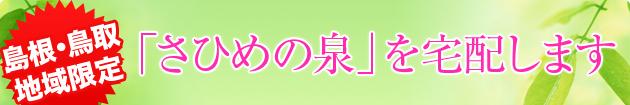 【島根・鳥取地域限定】「さひめの泉」を宅配します