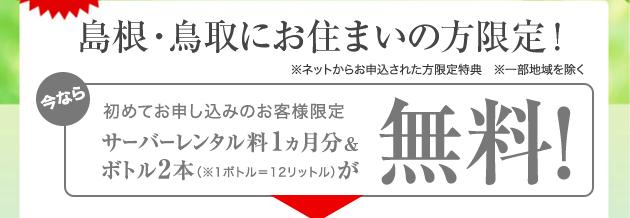 島根・鳥取にお住まいの方限定! ※一部地域を除く