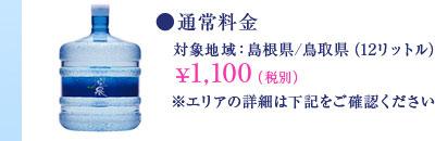 ●通常料金 対象地域:島根県/鳥取県(12リットル)¥1,160(税込) ※エリアの詳細は下記をご確認ください。