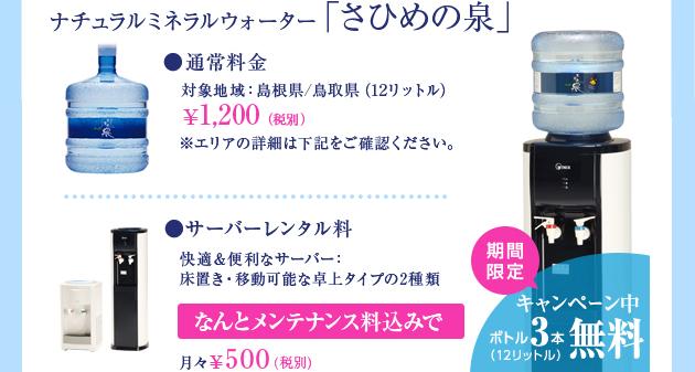 ●通常料金 対象地域:島根県/鳥取県(12リットル)¥1,200(税別) ※エリアの詳細は下記をご確認ください。●サーバーレンタル料 快適&便利なサーバー:床置き・移動可能な卓上タイプの2種類 【なんとメンテナンス料込みで】月々¥500(税別)