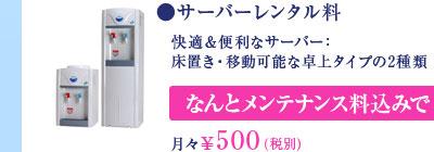 ●サーバーレンタル料 快適&便利なサーバー:床置き・移動可能な卓上タイプの2種類 【なんとメンテナンス料込みで】月々¥525(税込)