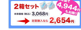 2箱セット 本体価格(税込)3,000円→定期購入なら2,600円(税込)