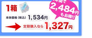 1箱 本体価格(税込1,500円→定期購入なら1,300円(税込)