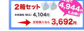 2箱セット 本体価格(税込)4,000円→定期購入なら3,600円(税込)