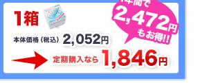 1箱 本体価格(税込)2,000円→定期購入なら1,800円(税込)