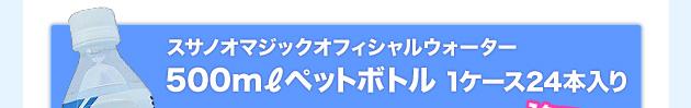 スサノオマジックオフィシャルウォーター 500mlペットボトル 1ケース24本入