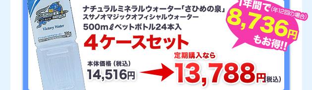 500mlペットボトル24本入【送料無料】※ 本体価格(税込)14,400円→定期購入なら13,680円(税込)1年間で8,640円もお得!!!!