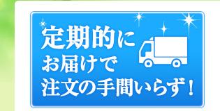 【毎月自動的にお届け!!】
