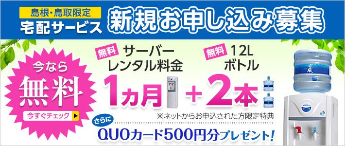島根・鳥取限定 宅配サービス
