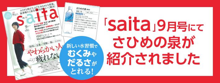 「saita」9月号にてさひめの泉が紹介されました