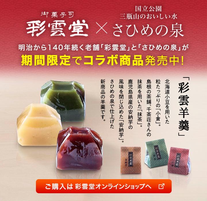 明治から140年続く老舗「彩雲堂」と島根の名水「さひめの泉」が期間限定でコラボ商品を発売中