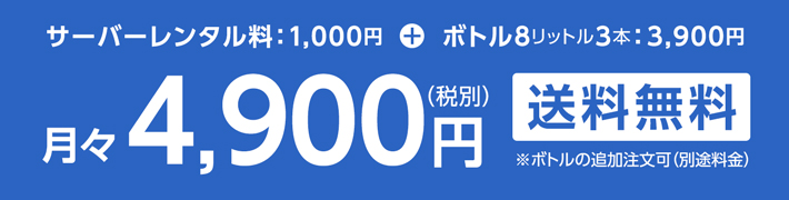 月々4900円