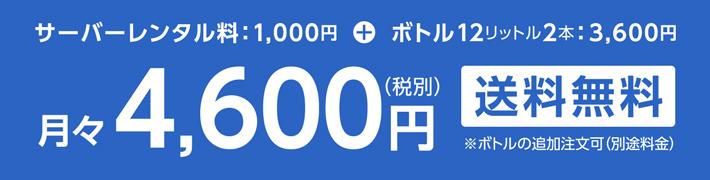 月々4200円